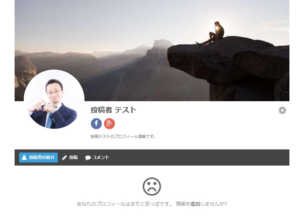 Ultimate Member メンバー プロフィールページ 実際の表示