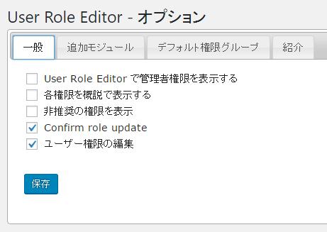 設定 User Role Editor 一般