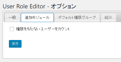 設定 User Role Editor 追加モジュール