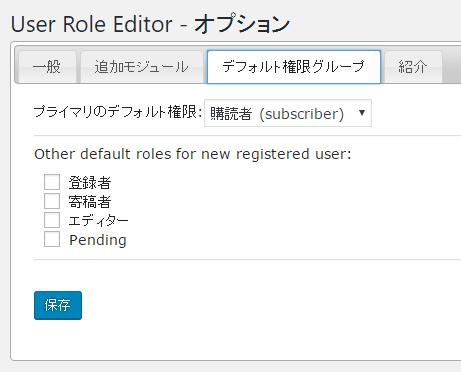 設定 User Role Editor デフォルト権限グループ