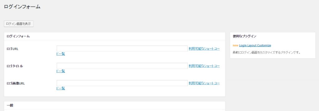 WP Admin UI Customize ログインフォーム