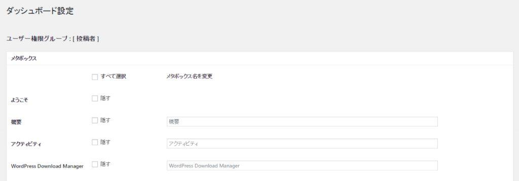 WP Admin UI Customize ダッシュボード設定