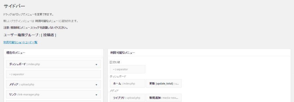 WP Admin UI Customize サイドバー