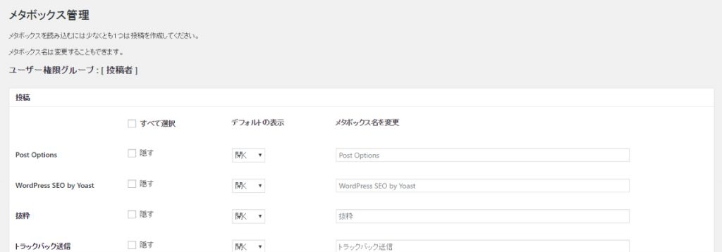 WP Admin UI Customize メタボックス管理
