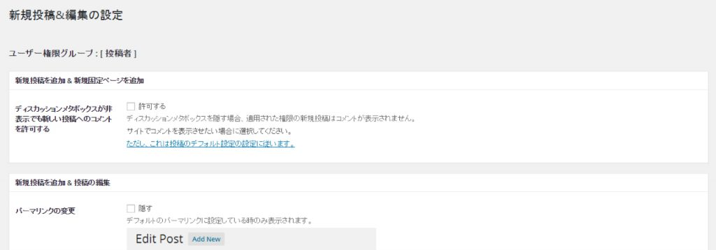 WP Admin UI Customize 新規投稿&編集の設定