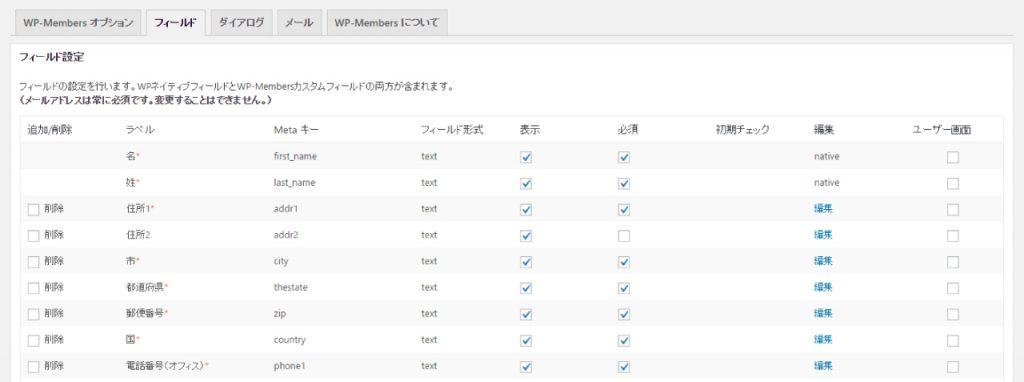 WP-Members フィールド設定
