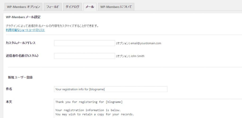 WP-Members メール設定