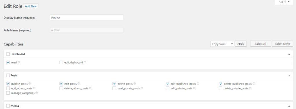 WPFront User Role Editor 権限グループの編集