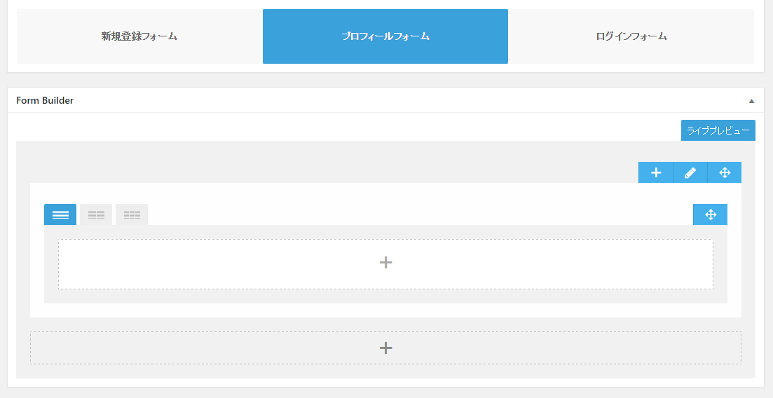 ultimate member フォーム Default Profile プロフィールページの編集