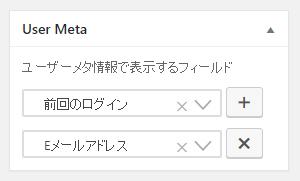 ultimate member フォーム Default Profile user meta