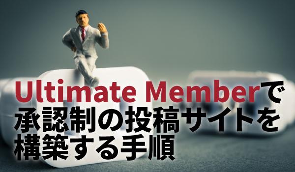 ultimate memberで承認制の投稿サイトを構築する手順
