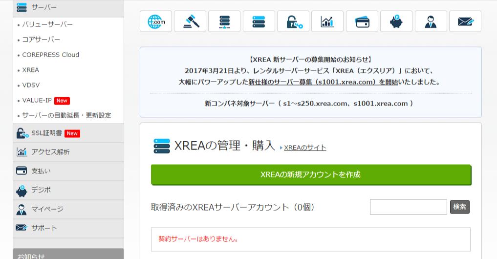 XREAの新規アカウントを作成
