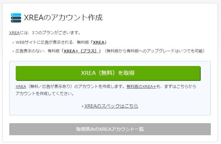XREA(無料)を取得