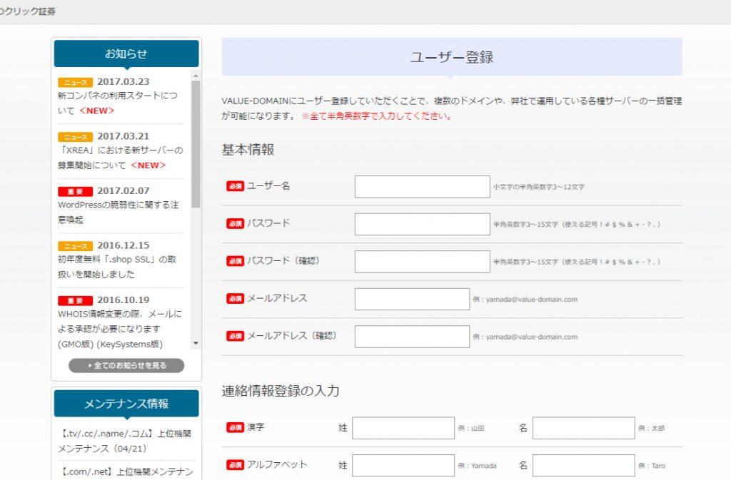 ユーザー登録 入力フォーム