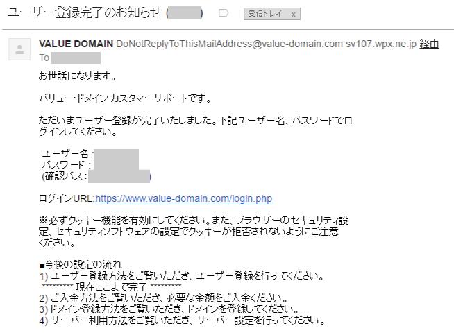 ユーザー登録完了のお知らせメール