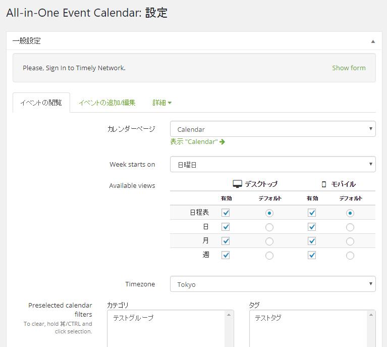 All-in-One Event Calendar 設定
