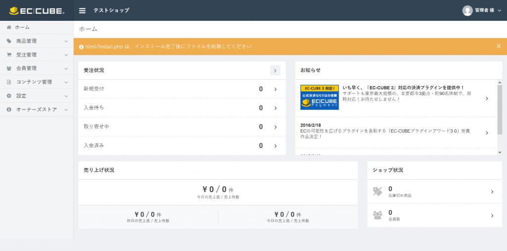 EC-CUBE管理画面ダッシュボード