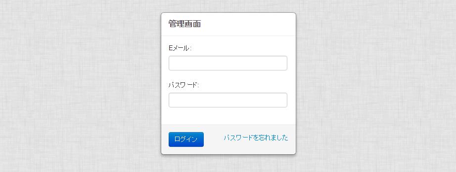 ログインページ