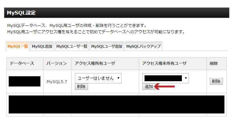 MySQL一覧 アクセス権所有ユーザーの追加