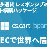 越境ECならCS-Cart