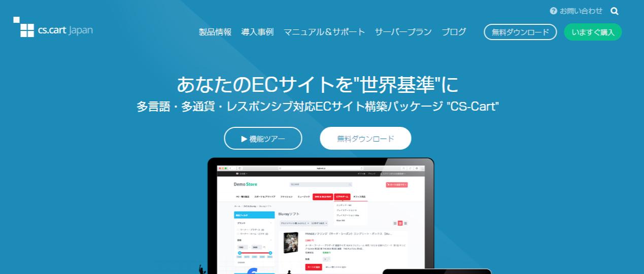 cs.cart japan