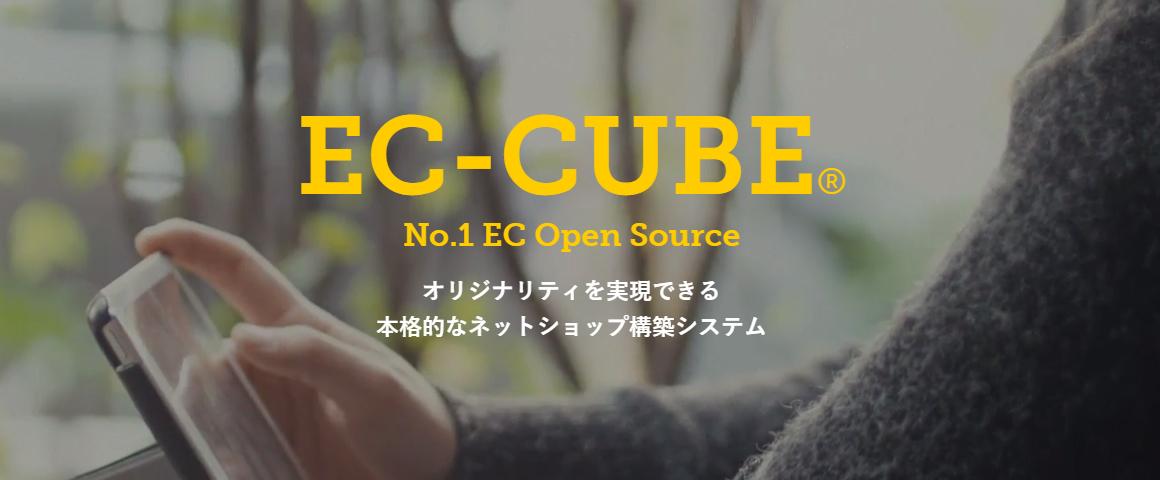 EC-CUBE 3系