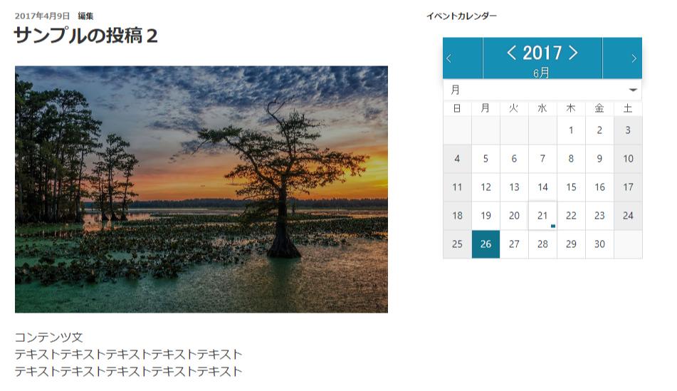 サイドバー イベントカレンダー ウィジェット