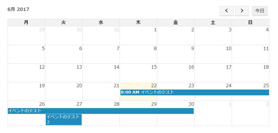 イベントカレンダー ショートコード パラメーターなし