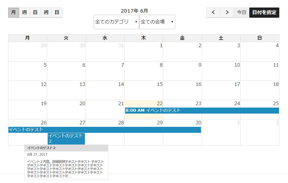イベントカレンダー 月 ショートコード パラメーターあり