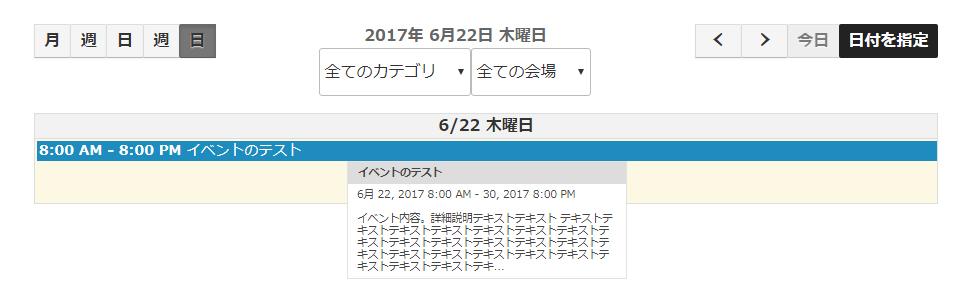イベントカレンダー 日