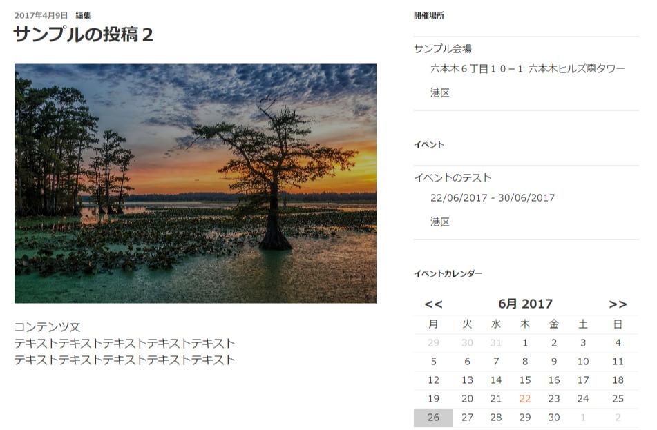 サイドバー 開催地一覧 イベント一覧 イベントカレンダー ウィジェット