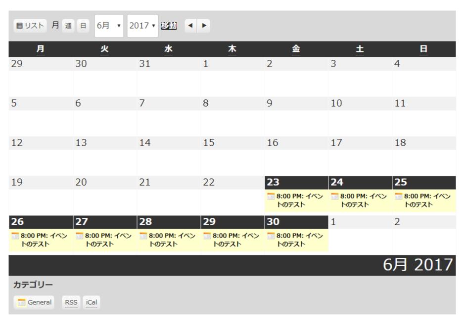 イベントカレンダー 表示
