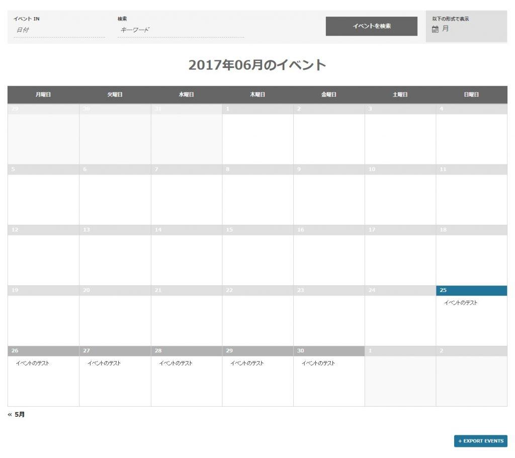 月 イベントカレンダー