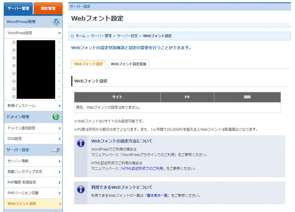 WPX webフォント設定