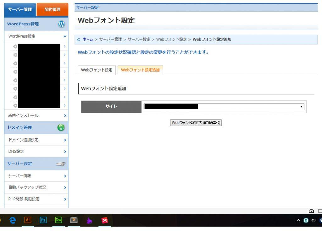 WPX webフォント設定追加