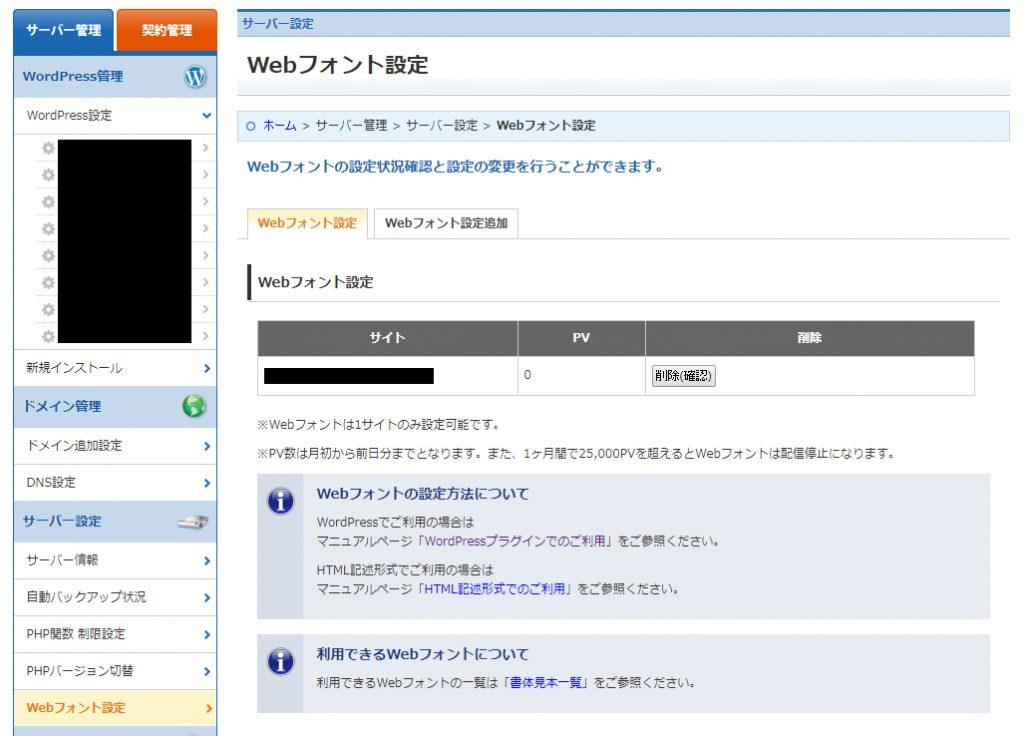 WPX webフォント設定の追加後