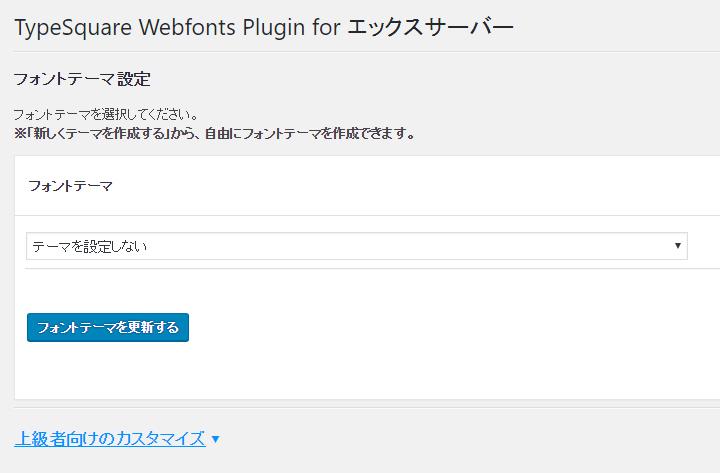 TypeSquare Webfonts Plugin for エックスサーバー フォントテーマ設定