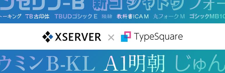 TypeSquare Webfonts for エックスサーバー メインビジュアル