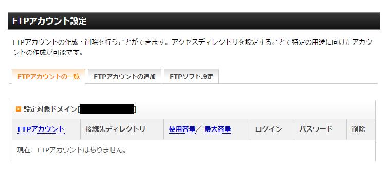 FTPアカウント設定