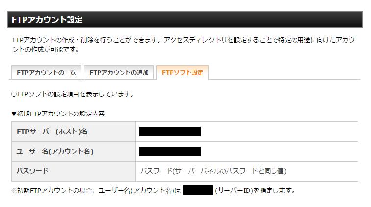 FTPソフト設定