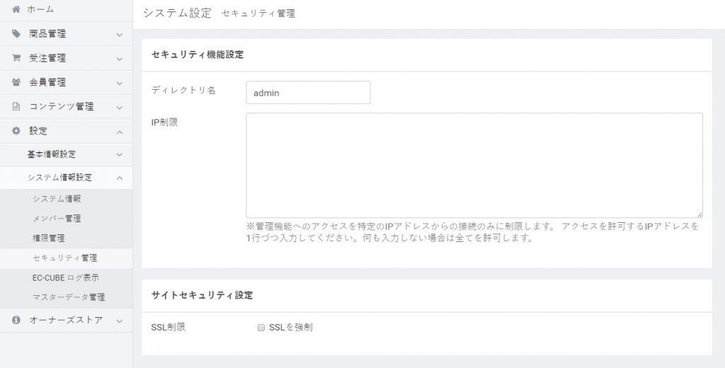 サイトセキュリティ設定 SSL制限