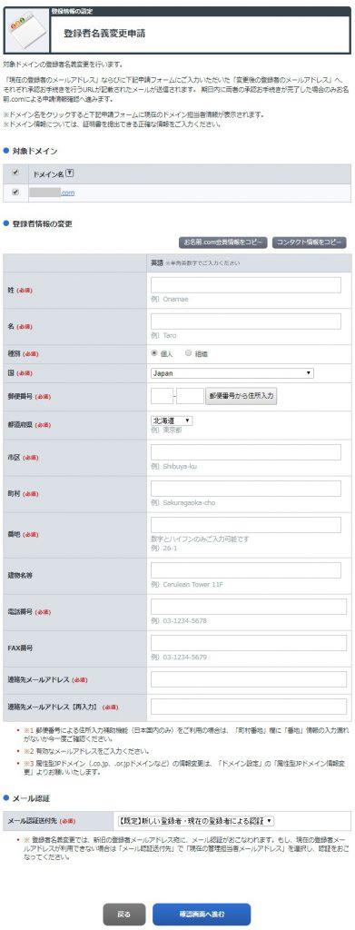登録者情報の変更