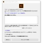 アプリケーション「Adobe Illustrator」がクラッシュしました。